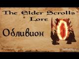 Вселенная The Elder Scrolls Lore Лор - Обливион