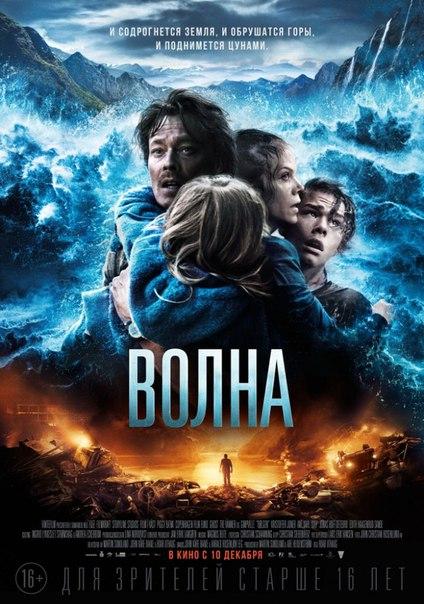 Bолнa (2015)