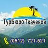 Турбюро Ткачевой - турагентство. Николаев