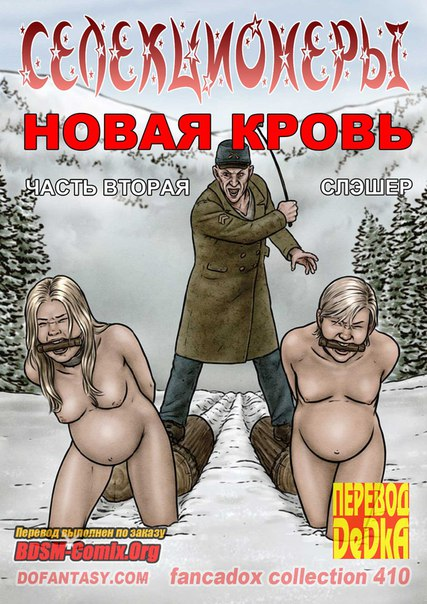 Порно бдсм комиксы онлайн 4468 фотография