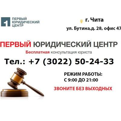 Юрист читы по взысканию задолженности списание дебиторской задолженности за счет резерва