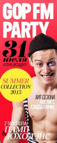 ГОП FM Party • 31 июля • Воздух (СПБ)