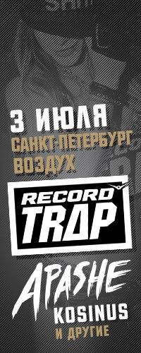 Record Trap скачать торрент - фото 8