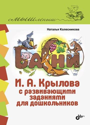 Басни И. А. Крылова с