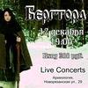 Концерт Бергторы в Москве.