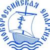 Новороссийская епархия. Официальная группа
