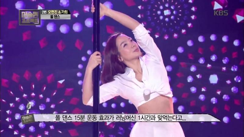 머슬 퀸 프로젝트 - 2번, 가희·오현진 도전자, 온몸으로 표현하는 '폴 댄스'공연!.20160209