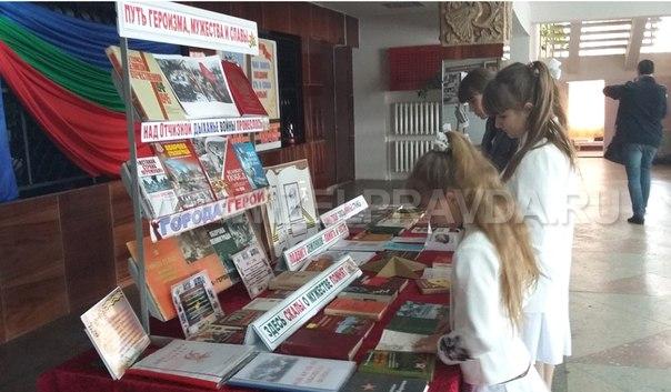 В станице Зеленчукской прошла книжно – иллюстративная выставка – «Путь героизма, мужества и славы»