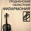 Гродненская Областная Филармония