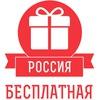 Бесплатная | РОССИЯ