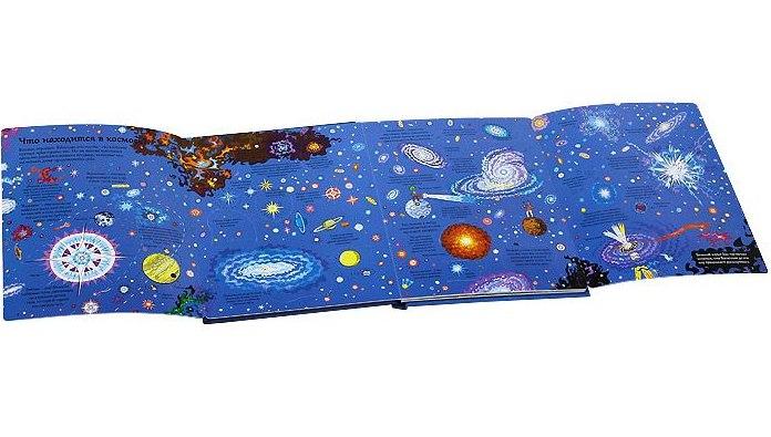 детская книга о космосе