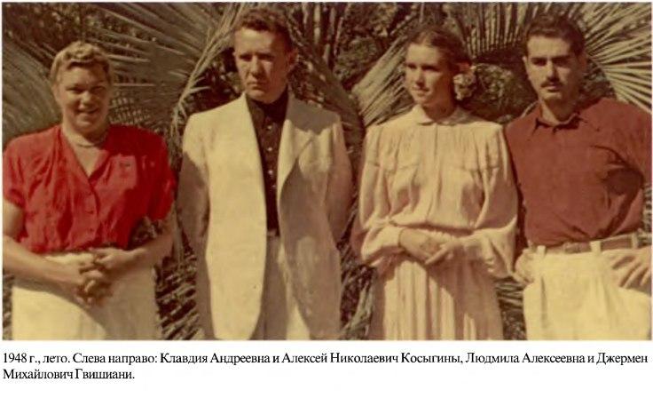 родители косыгина алексея николаевича фото