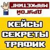 vk.com/marketing2ru