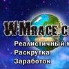 Wmrace.com - Играй, зарабатывай, твори