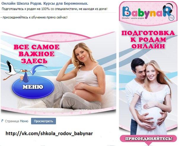 Необходимые курсы для беременных