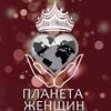 "МИССИС РОССИЯ+МИССИС МОСКВА=ФОНД ""ПЛАНЕТА ЖЕНЩИ"""