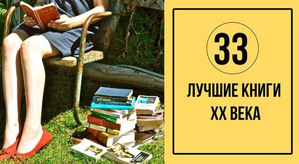 33 лучшие книги XX века