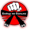 Бойцу не больно [Спорт|Бокс|MMA|UFC|ЗОЖ]
