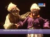 Облачко в пироге / БТК-ФЕСТ: Театр актуальных кукол 2015