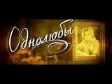 Однолюбы 1 серия из 12 Мелодрама 2012
