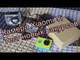 Камера Xiaomi Yi. Тест новых ракурсов. Мотобудни 68