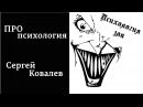 Сергей Ковалёв - Психология зла