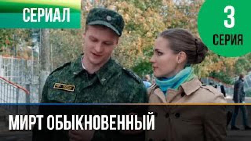 Мирт обыкновенный 3 серия - Мелодрама | Фильмы и сериалы - Русские мелодрамы
