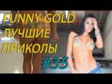 Подборка приколов и фейлов от FUNNY GOLD, ЛУЧШИЕ ПРИКОЛЫ #35