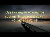 РЯДОВОЙ ДАРИН - ГАРМОШКА