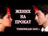 Жених на прокат (узбекский фильм на русском языке)