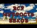 Вера Надежда Любовь - канал YouTUBE