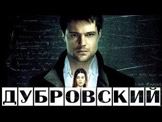 Дубровский - HD Версия! Русские мелодрамы 2015 смотреть фильм драма кино онлайн