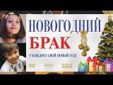 Новогодний брак (Все серии) - Русские мелодрамы 2015 смотреть онлайн кино сериал фильм