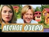 Лесное озеро - Русские мелодрамы 2015 смотреть онлайн фильм сериал мелодрамы