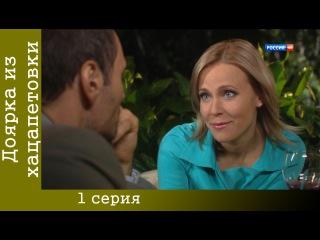Доярка из Хацапетовки (1 серия )
