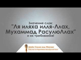 Карачаево-Балкарская озвучка | Значение слов Ля иляха илля-Ллах, Мухаммад РасулюЛлах