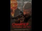 Снайпер  Последний выстрел  2015  ( сериал ) трейлер