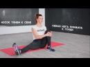5 лучших упражнений для бедер Workout _ Будь в форме