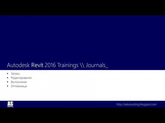 ASK 2016.00-001.V00 RVT Trainings - Journals