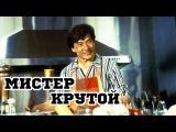 Мистер Крутой (1996) «Mr. Nice Guy»