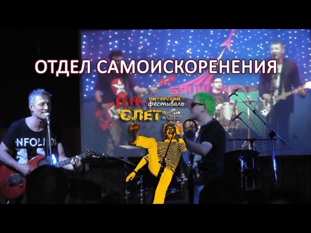 ОТДЕЛ САМОИСКОРЕНЕНИЯ - Punk-Слет (3) им. Свина-2015, клуб MOD, СПб, 06.06.2015