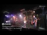 ZNAKI  24  Телефонистки  Live  Концерт в клубе Зал Ожидания  5.09.2014
