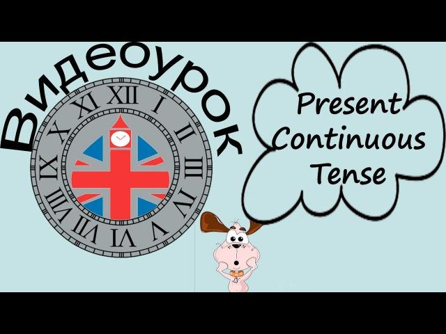 Видеоурок по английскому языку Настоящее время The Present Continuous Tense
