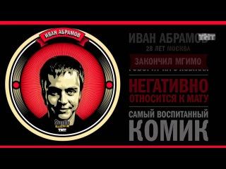 Stand Up ТНТ Иван Абрамов О магии1