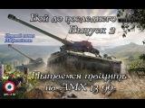 Бой до последнего на АМХ 13 90. Второй