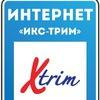 Икс-Трим (Xtrim) Спб и Ленинградская область