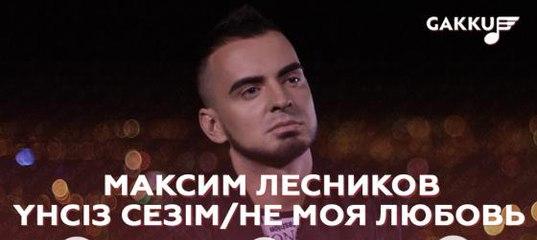 Максим Лесников Любовь Не Игра Текст