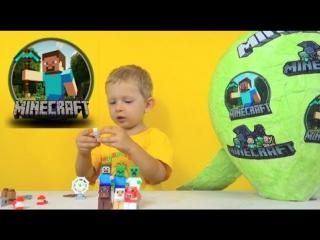 Giant surprise egg Minecraft toys. Майнкрафт. Распечатываем яйцо с сюрпризом, игрушки.