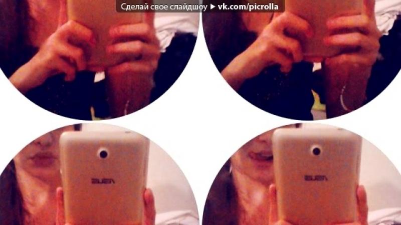 «Со стены друга» под музыку 2015 NEW KOLIYA YURCHENKO aj KRAYA SARKOZI - TRADAS ANDE ZP )). Picrolla
