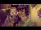«Pixect» под музыку Дорогой Пагиевой Мадине от Олеси багиевой:-) -  Мы лучшие подруги на вечно:*.... Picrolla